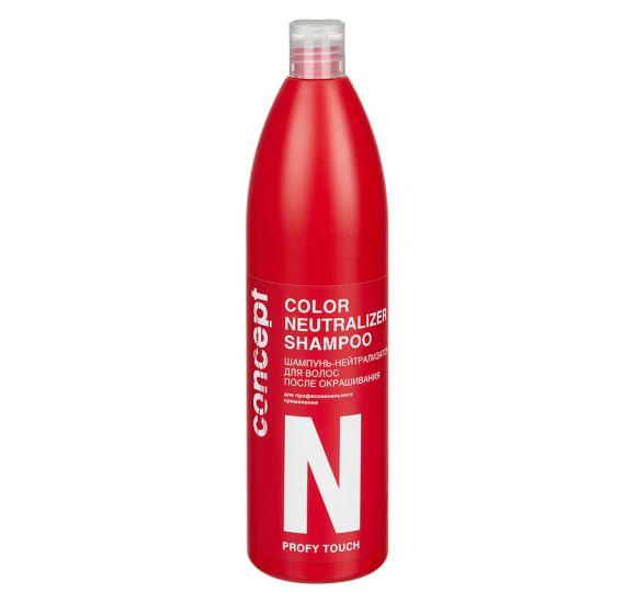 Шампунь - нейтрализатор для волос после окрашивания 1000 мл. CONCEPT