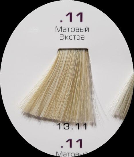 Berrywell 13.11 Супер Блонд Матовый Экстра. Краска для волос