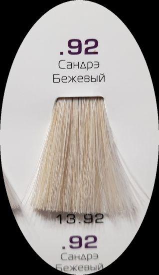 Berrywell 13.92 Супер Блонд Сандрэ Бежевый 61 мл. Краска для волос