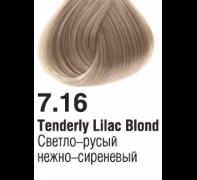 7.16 Светло-русый нежно-сиреневый 60 мл PERMANENT color cream CONCEPT