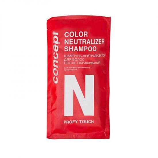 Шампунь - нейтрализатор для волос после окрашивания 15 мл. CONCEPT