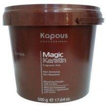 Обесцвечивающий порошок с кератином для волос  серии Magic keratin 500 гр. KAPOUS
