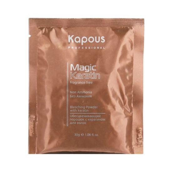 KAPOUS Осветляющий порошок для волос Non Ammonia Magic Keratin 30 гр сашет